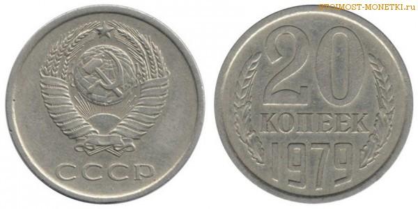 5 копеек 1979 года цена в украине 1 руб 1997 года