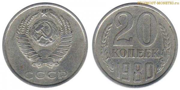 20 копейки 1980 года цена отечественная война 1812 монеты