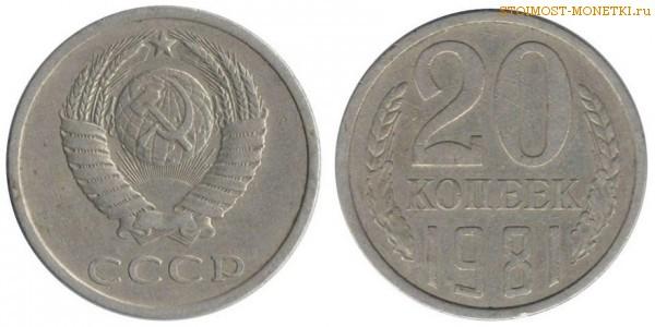 10 копеек 1981 года цена ссср стоимость цвета банкнот