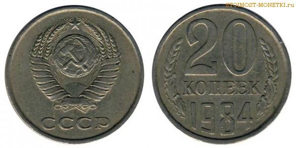 20 копеек ссср 1984 года цена где в москве купить латы