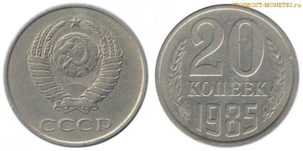Монеты 1985 года цена 2 рубля тула цена
