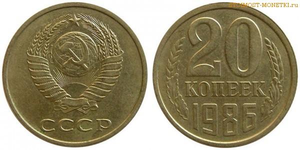 20 копеек 1986 года цена ссср денга 1737 года цена в украине