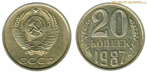 Цена 20 копеек 1987 один дайм сша