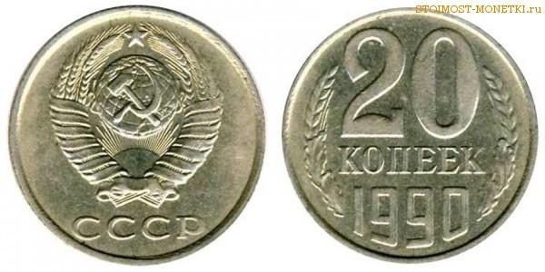 Монеты 1990 года цена редкие монеты 2008 года