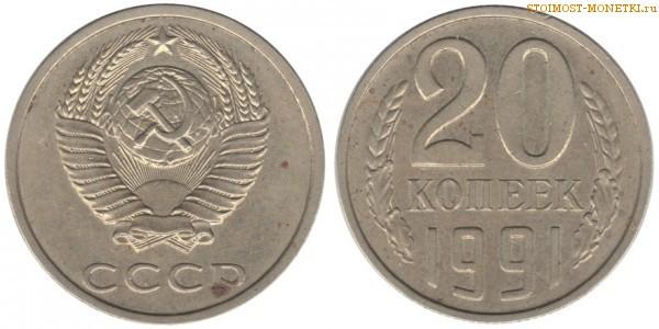 20 копеек 1991 года цена ссср стоимость монеты 5 копеек 1987 года цена