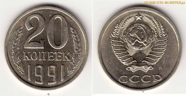20 копеек 1991 года цена в украине стоимость редких монет россии таблица на 2016