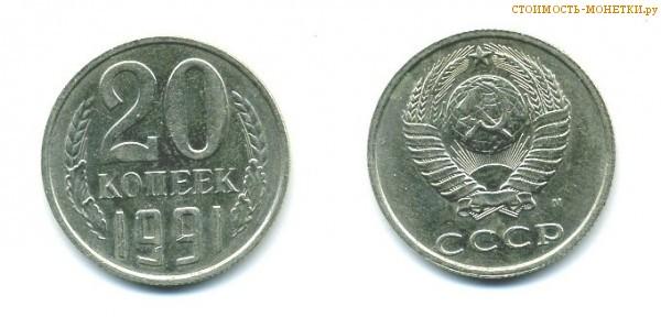 Сколько стоит монета 20 копеек 1991 года один рубль ссср 1870 1970 цена