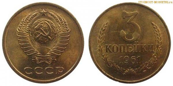 3 копейки 1961 года — стоимость, цена монеты