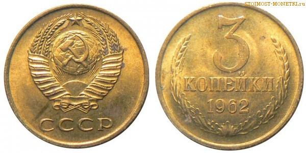 3 копейки 1962 года — стоимость, цена монеты