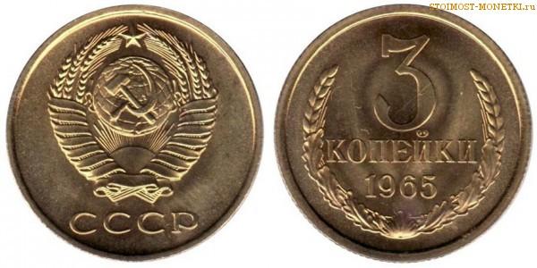 3 копейки 1965 года — стоимость, цена монеты