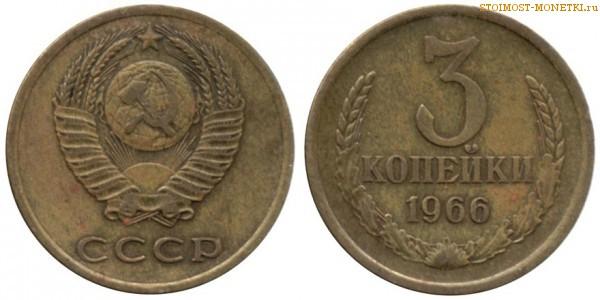 3 копейки 1966 года — стоимость, цена монеты