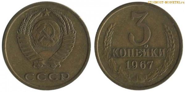 3 копейки 1967 года — стоимость, цена монеты