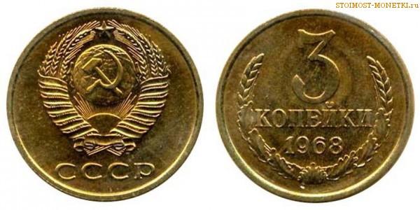 3 копейки 1968 года — стоимость, цена монеты