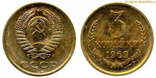 3 копейки 1969 года — стоимость, цена монеты