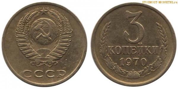 Сколько стоит 3 копейки 1970 года цена монеты 2 рубля мурманск