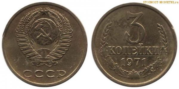 3 копейки 1971 года — стоимость, цена монеты