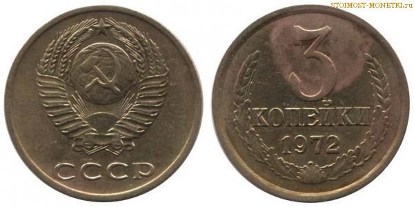 3 копейки 1972 года — стоимость, цена монеты
