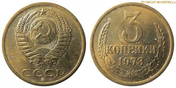 3 копейки 1973 года — стоимость, цена монеты