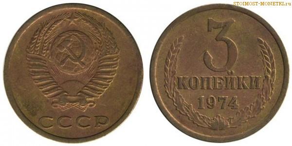 3 копейки 1974 года — стоимость, цена монеты