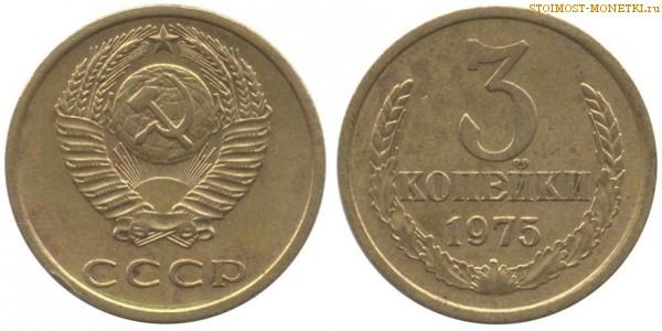 3 копейки 1975 года — стоимость, цена монеты