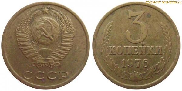 3 копейки 1976 года — стоимость, цена монеты