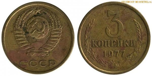 3 копейки 1977 года — стоимость, цена монеты