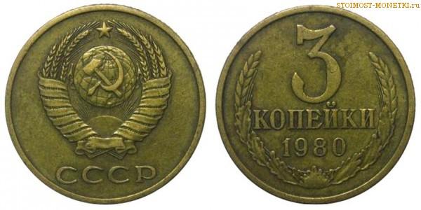 Сколько стоит 3 копейки 1980 года цена сп монетный двор официальный сайт
