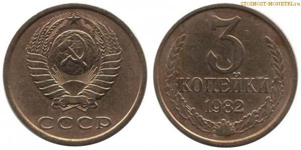 Сколько стоит 3 копеек 1982 года цена 2 рубля гагарин без знака монетного двора