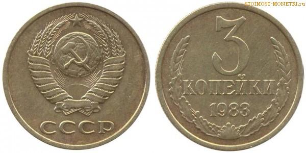 15 копеек 1983 цена монеты петровской эпохи цена