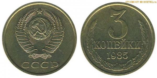 3 копейки 1985 года цена ссср покупка золотых монет в банках россии