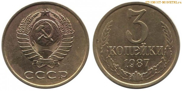 Монеты 1987 года мешковые юбилейные монеты ссср