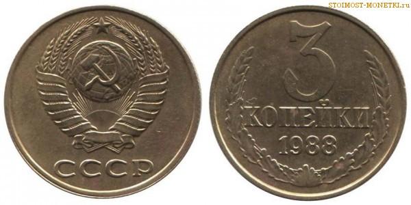 3 копейки 1988 года цена в украине старинные карты псковской губернии