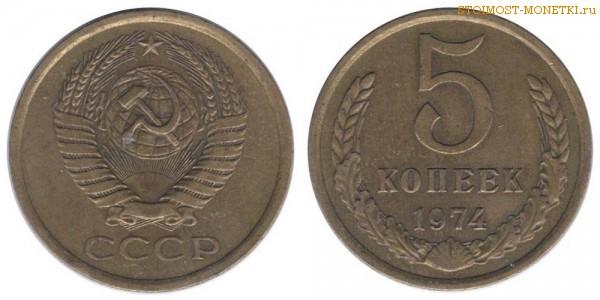 монета ссср 1977 цена