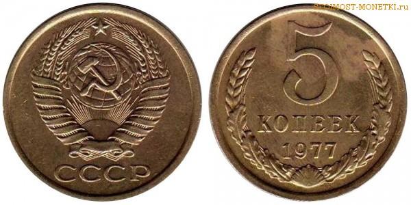 5 копеек 1977 разновидности лупа 10 крат