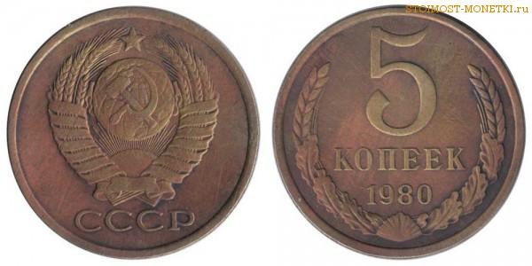 5 коп 1980 года цена самые редкие монеты царской россии стоимость