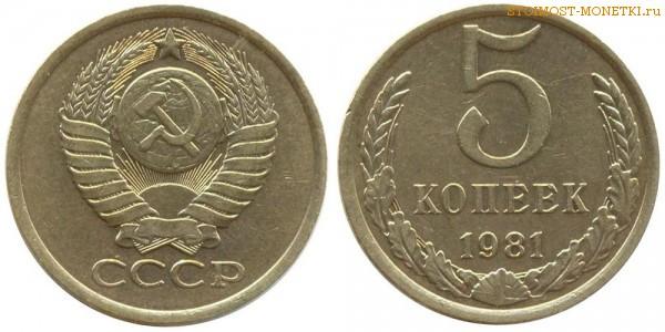 Сколько стоит 10 копеек 1981 года альбом для монет советского периода