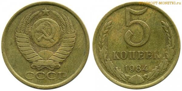 5 коп 1984 года цена где купить в спб шведскую крону