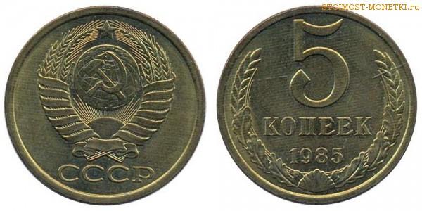 Сколько стоит 5 копеек 1985 года цена монеты какого года можно продать дорого