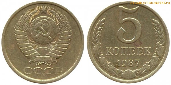 5 копеек 1987 года — стоимость, цена монеты