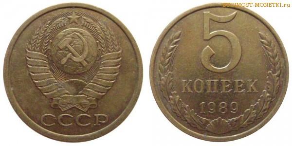Монета 5 копеек 1989 года цена 50 коп 1974 года цена
