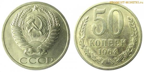 50 копеек 1966 года цена ссср стоимость 20 копеек 1929