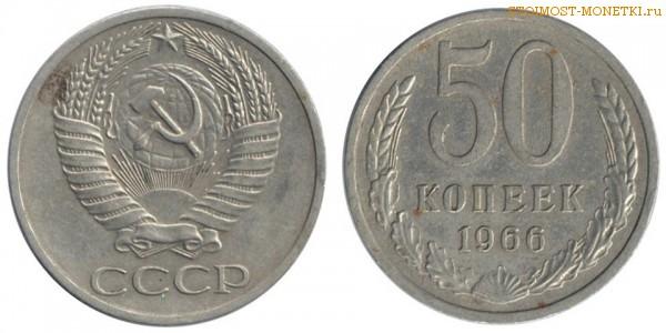 50 копеек 1966 цена расчетный знак 10000 рублей 1919 года цена