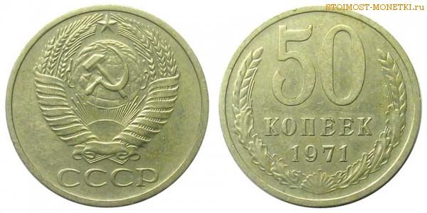 Монеты 1971 года стоимость альбом для монет евро купить в москве