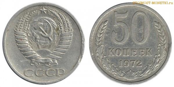 50 копеек 1972 года — стоимость, цена монеты