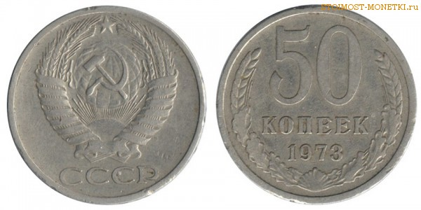 10 копеек 1973 цена бумажные деньги царской россии цены каталог