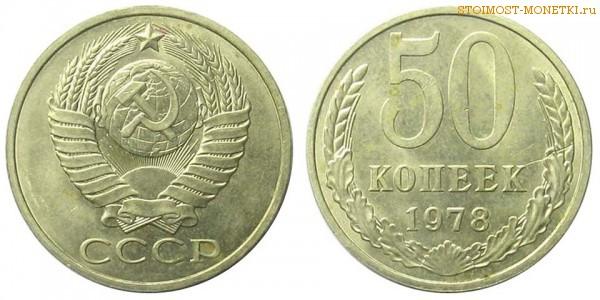 50 копеек 1981 цена юбилейные монеты туркменистана