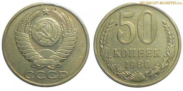 5 копеек 1980 года цена ссср цена 10 копеек 1879 года цена серебро