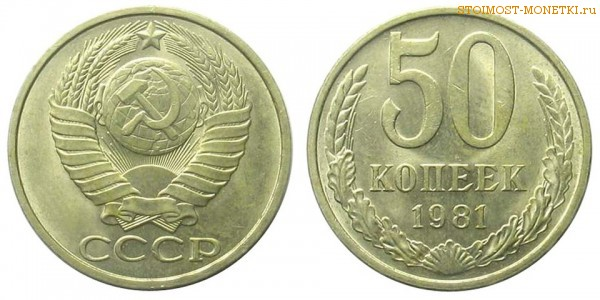 Копейка 1981 года стоимость 5 копеек 1831