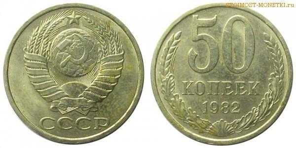 Монета 1 копейка 1982 года стоимость в память 800 летия москвы