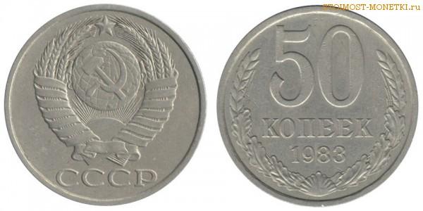 10 копеек 1983 года стоимость ссср 10 копеек 2012 украина